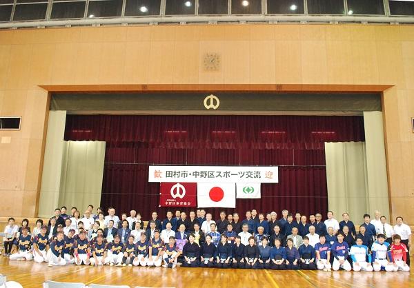 田村市スポーツ交流